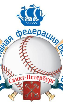 Федерация Бейсбола Санкт-Петербурга