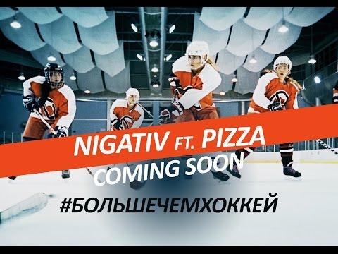 SпортЦэх идет в шоу бизнес. Хоккейные джерси для нового клипа Пиццы.