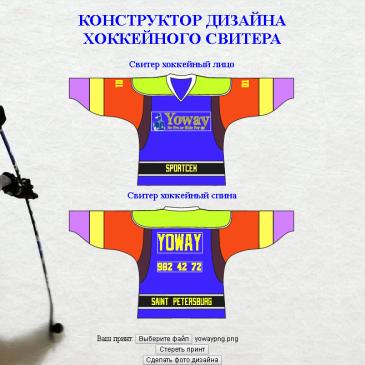 Конструктор дизайна хоккейного свитера от SпортЦэх Yoway
